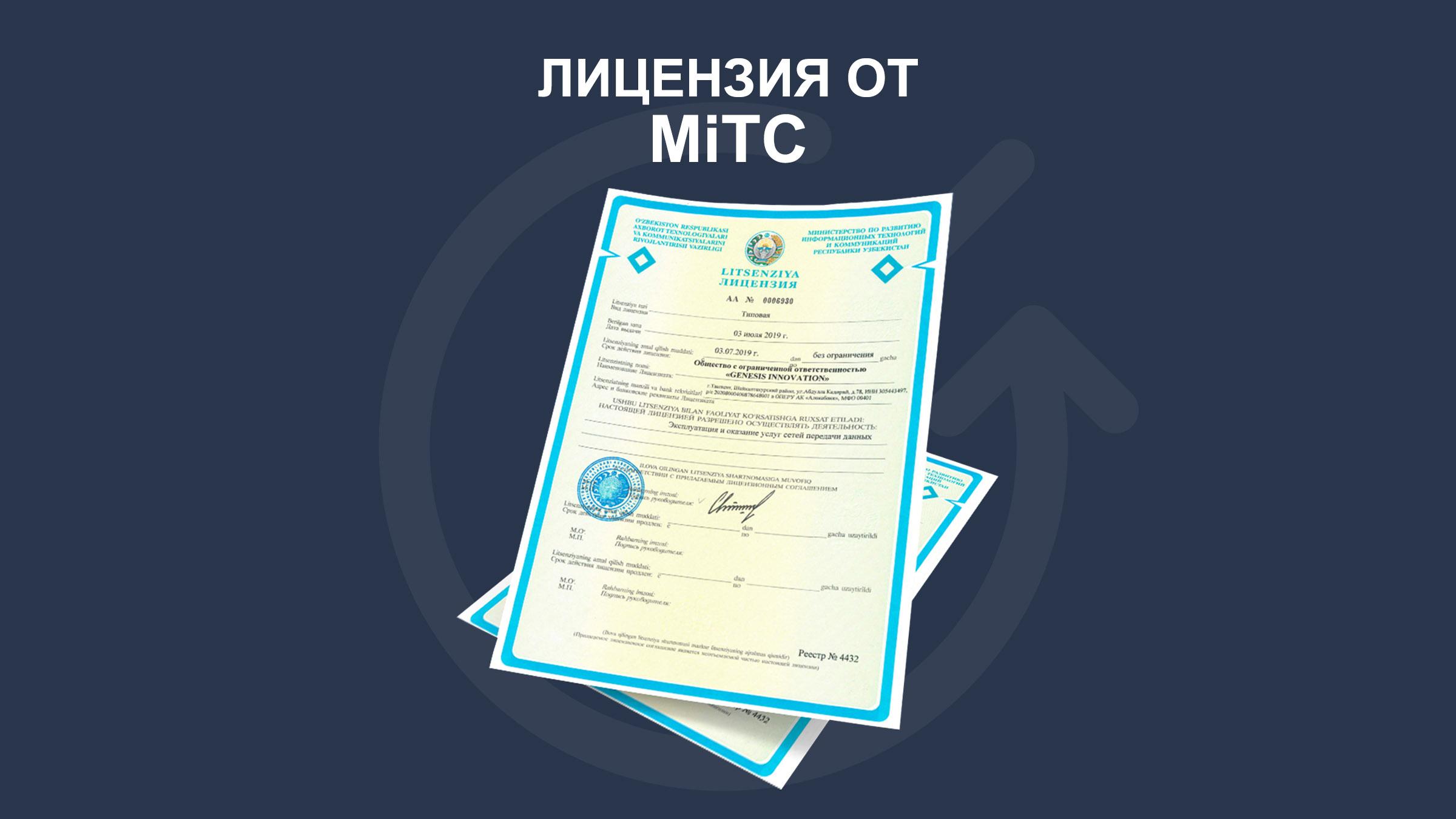 Лицензия от MiTC