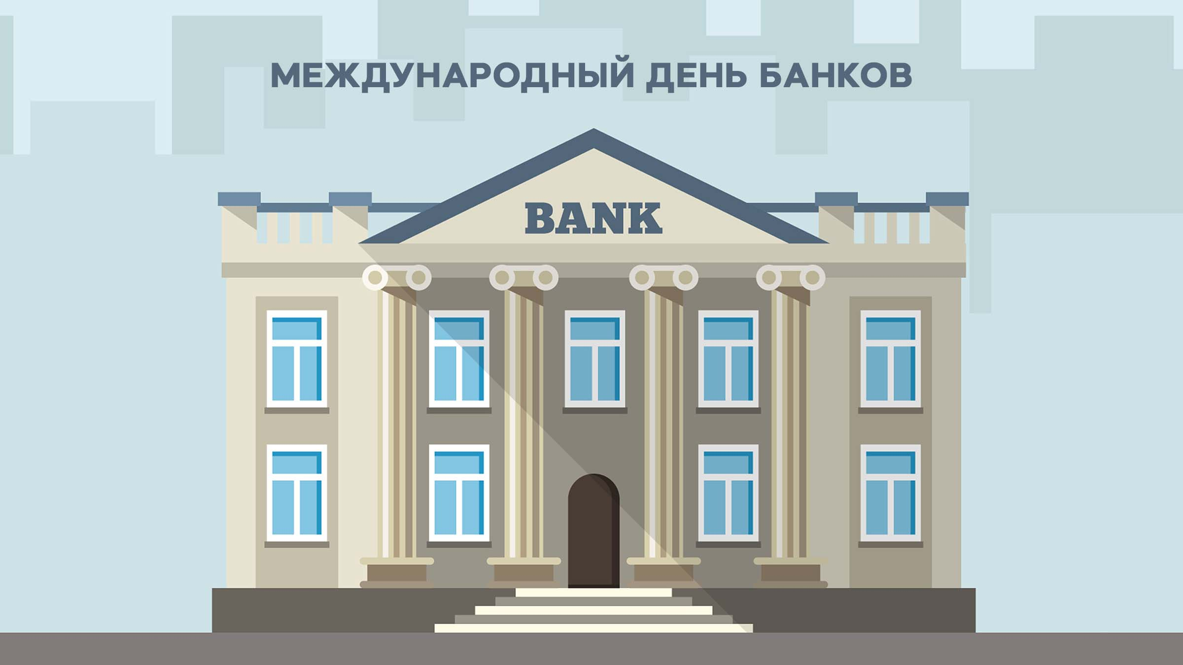 """""""Genesis Innovation"""" kompaniyasi Xalqaro banklar kuni bilan tabriklaydi!"""