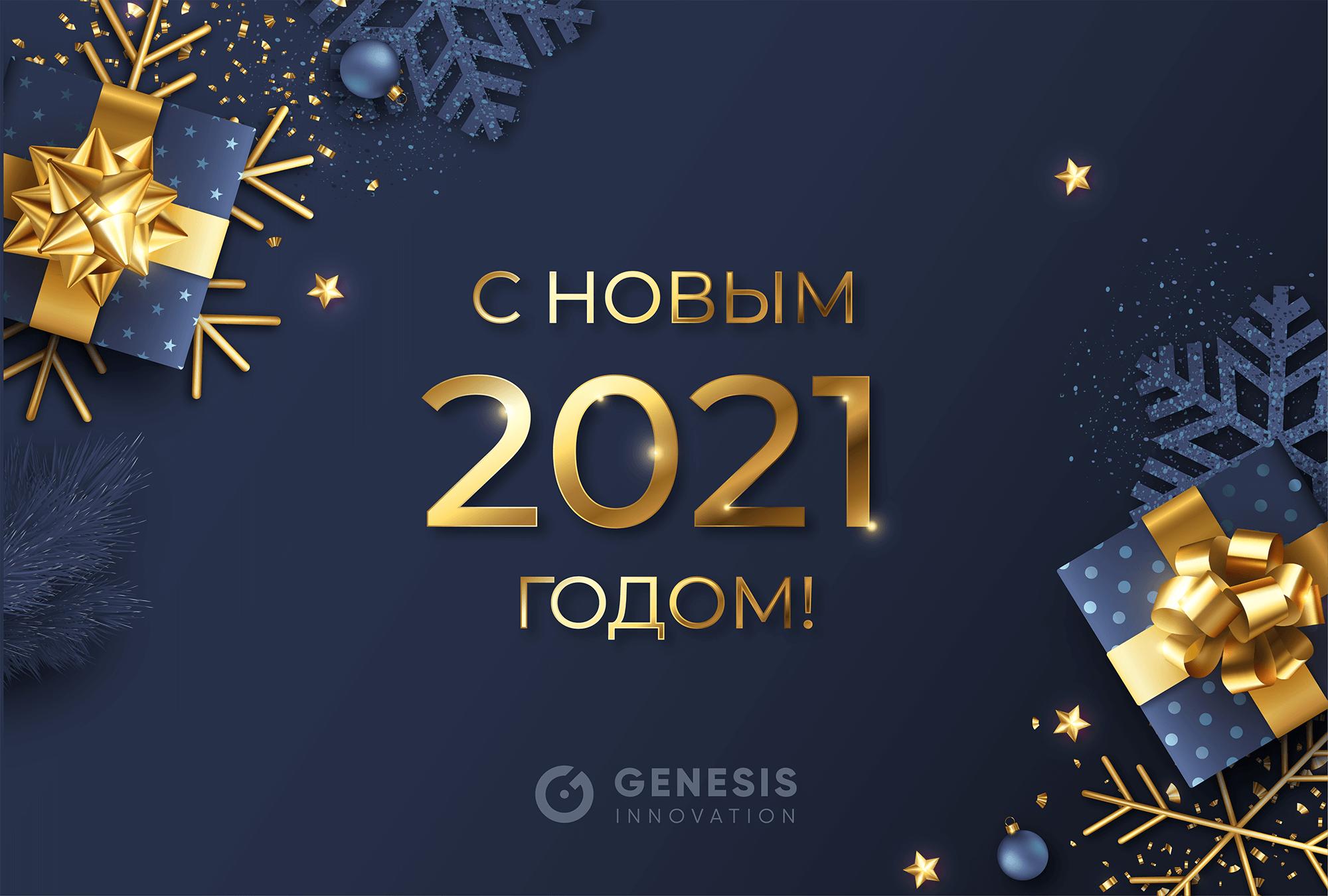 Yangi 2021 yil bilan!