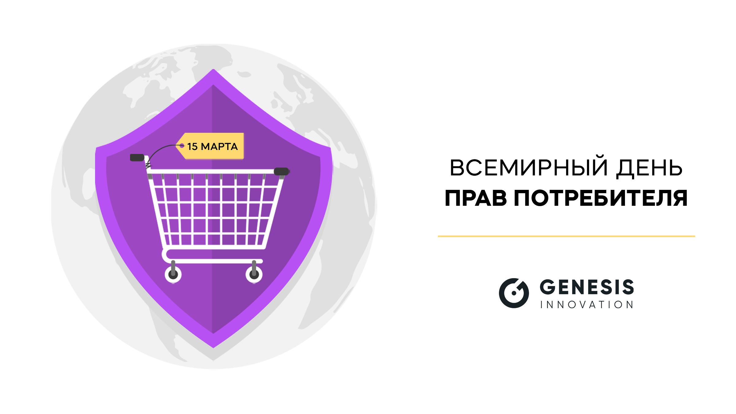 15 марта – Всемирный день прав потребителя.