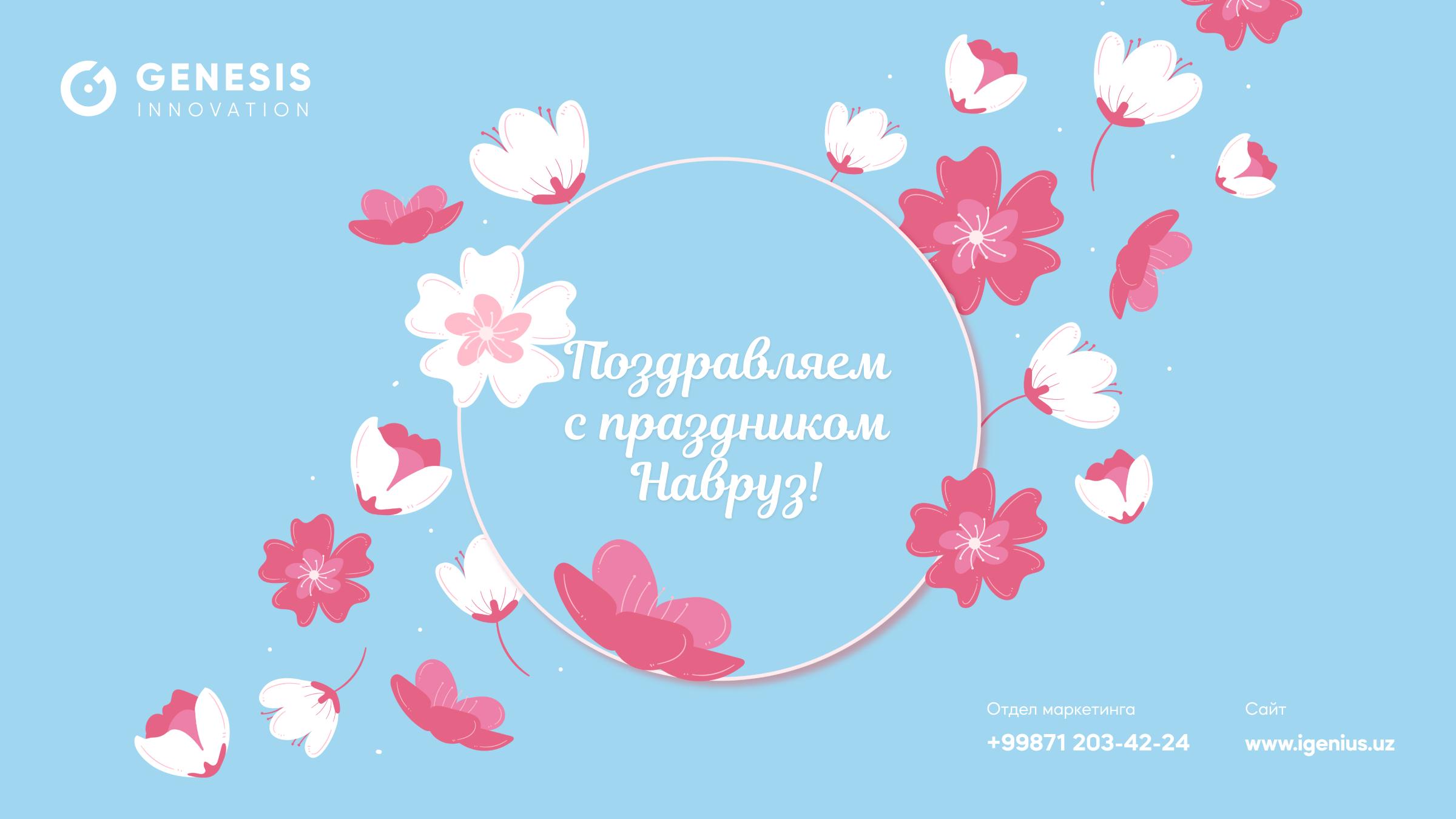 Поздравляем с прекрасным весенним праздником — Навруз!