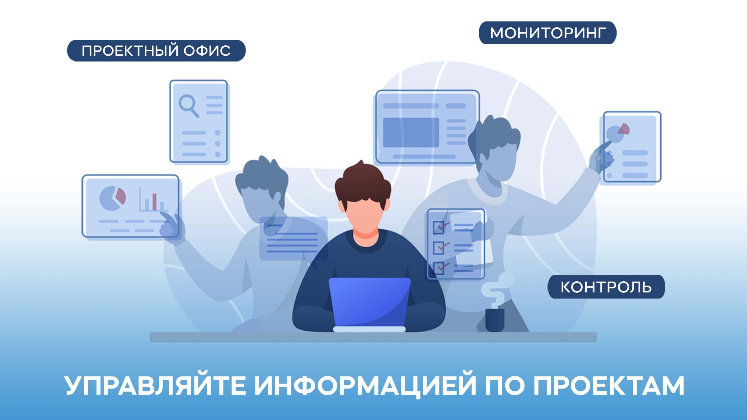 Система Electron Project Monitoring