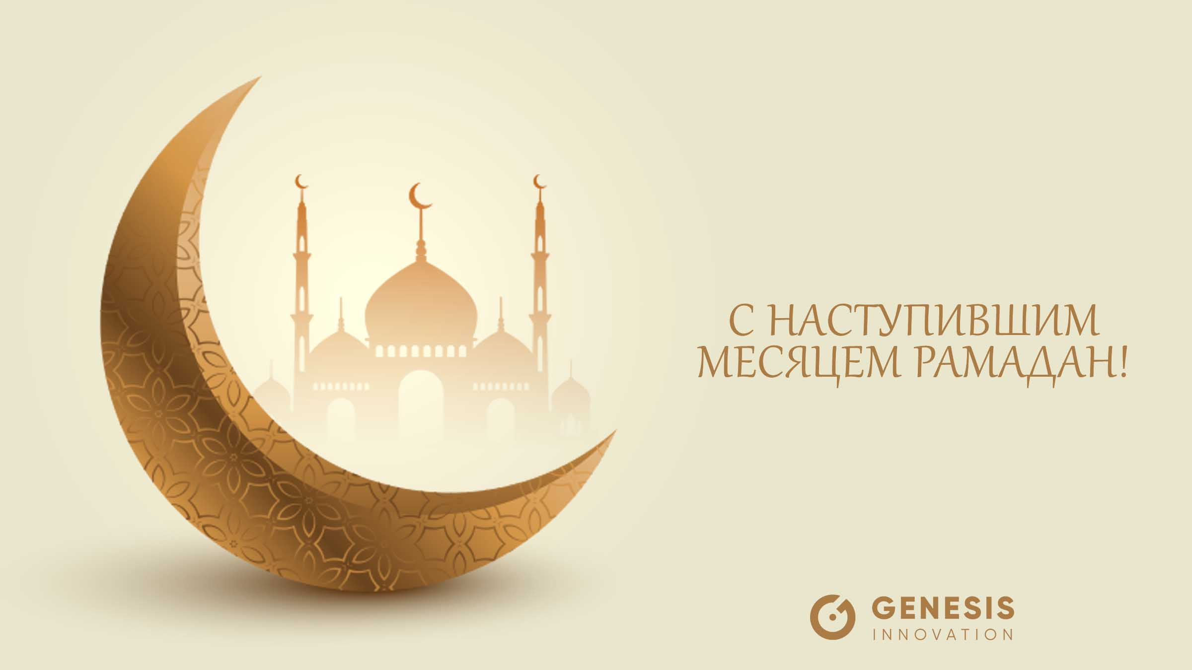 Congratulations on the start of the holy month of Ramadan!