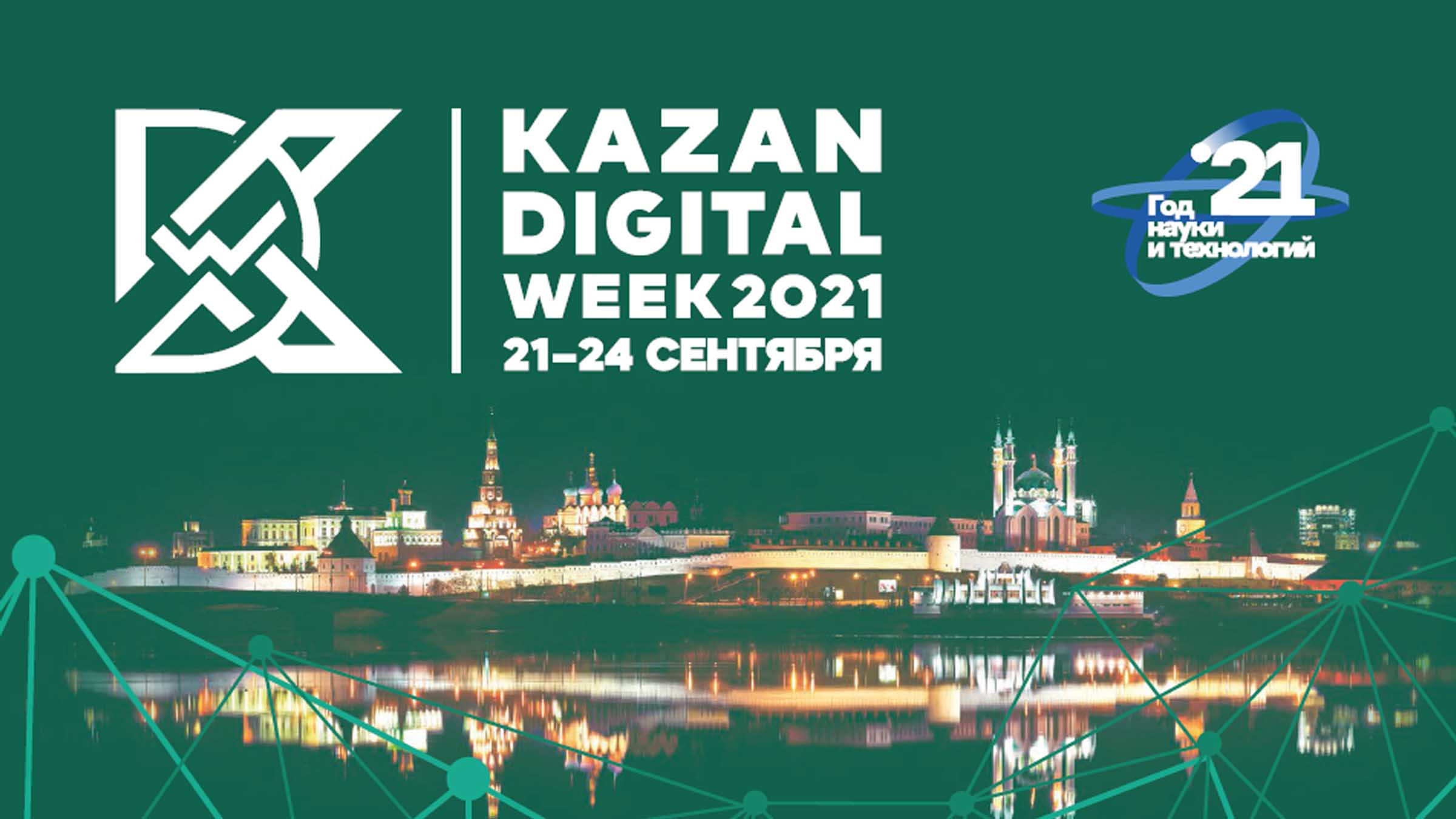 Мы приняли участие в форуме Kazan Digital Week - 2021
