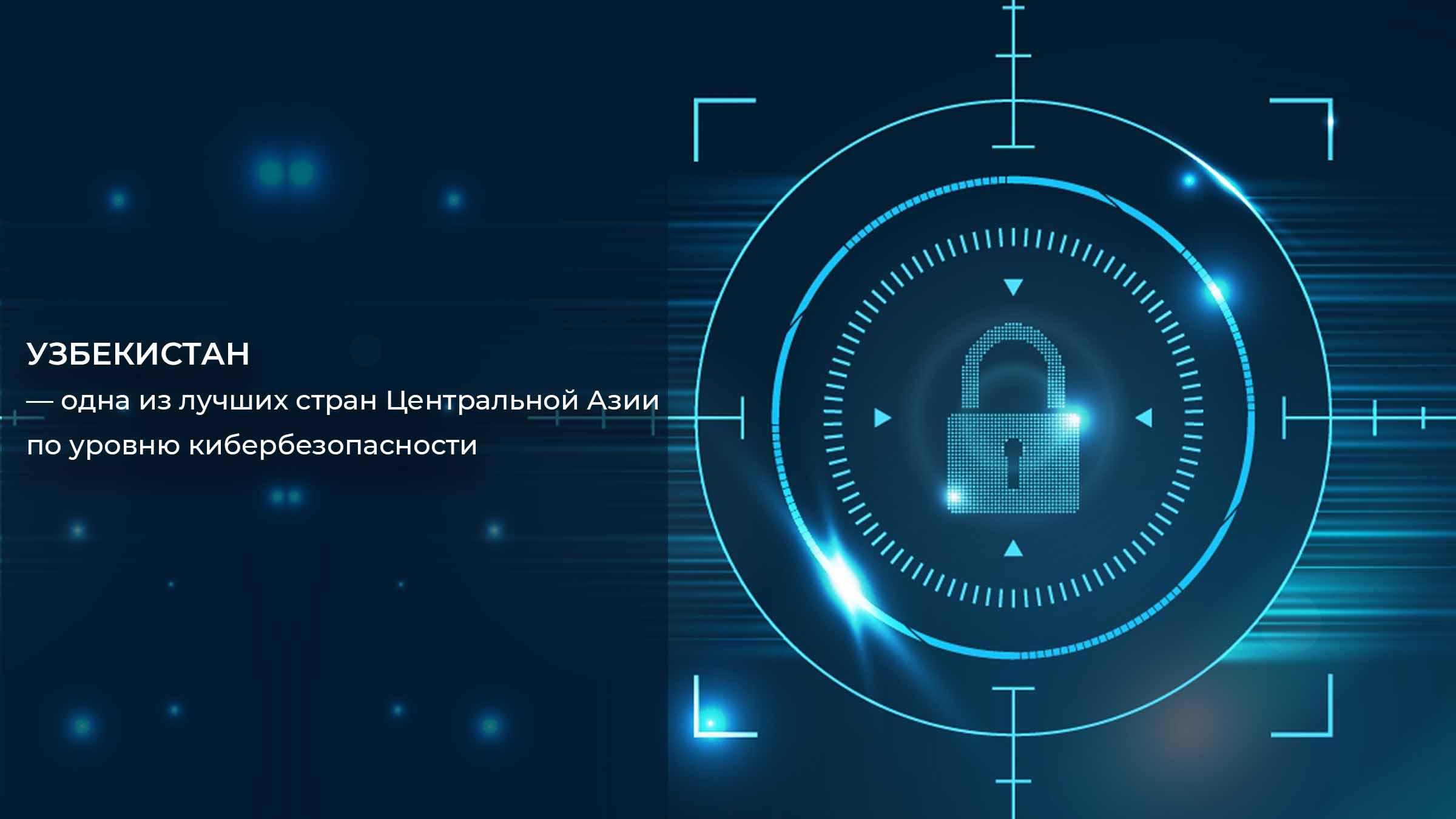Узбекистан – одна из лучших стран Центральной Азии по уровню кибербезопасности.
